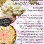 social-fermentation-arkhangels_russian